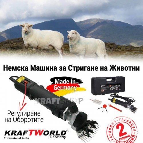 Немска машина за подстригване на овце KraftWorld 1600W - електрическа ножица за животни