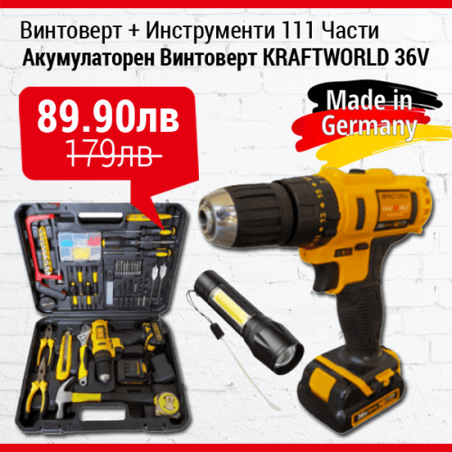 Акумулаторен Винтоверт KRAFTWORLD 36V + 111 части + USB Фенер / Бормашина в комплект с инструменти