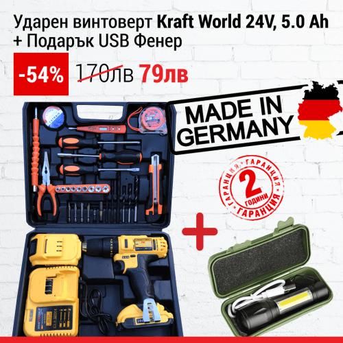 Ударен винтоверт + ПОДАРЪК USB Фенер / Бормашина Kraft World 24V, 5.0 Ah батерии, зарядно устройство, в куфар