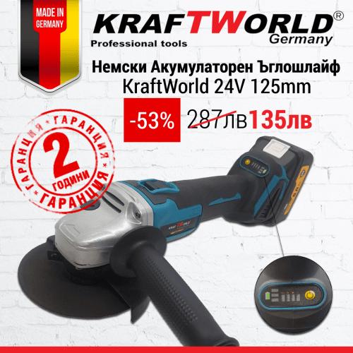Немски Акумулаторен Безчетков Ъглошлайф KraftWorld 24V 125mm