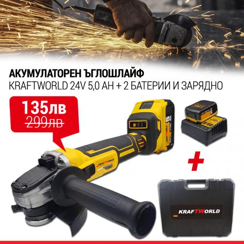Немски Акумулаторен Безчетков Ъглошлайф KraftWorld 24V + 2 Батерии и Зарядно с Куфар