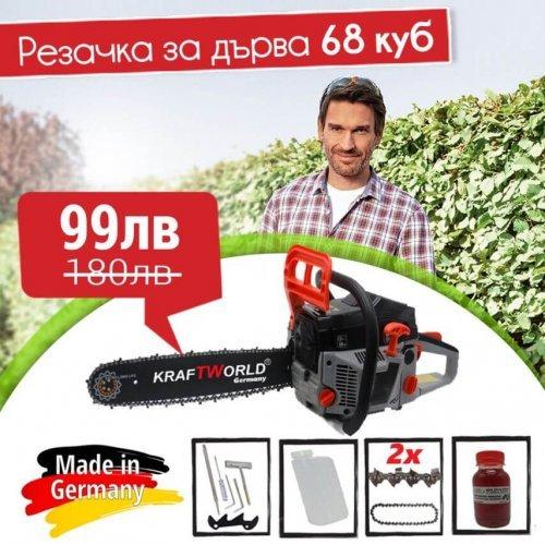Резачка за дърва KraftWorld 68 куб. - Бензинов моторен трион 4,5к.+ допълнителна верига