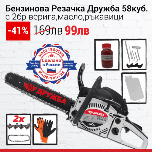 Бензинова Резачка Дружба 58куб. DR-09 с 2бр верига,масло,ръкавици