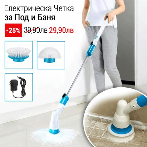 Електрическа четка за почистване на баня