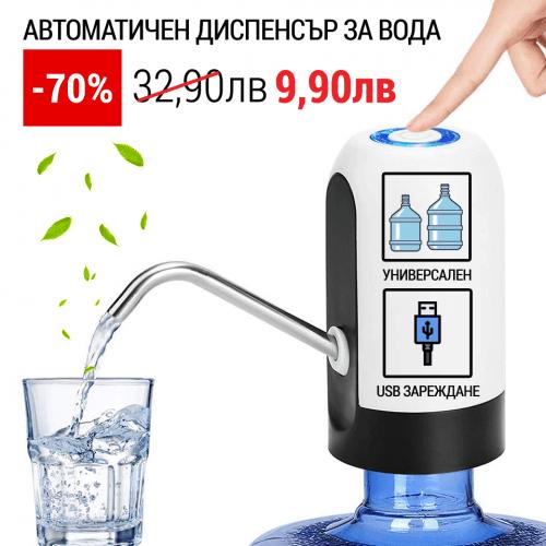 Автоматичен Диспенсър за вода ,Презареждащ се, USB