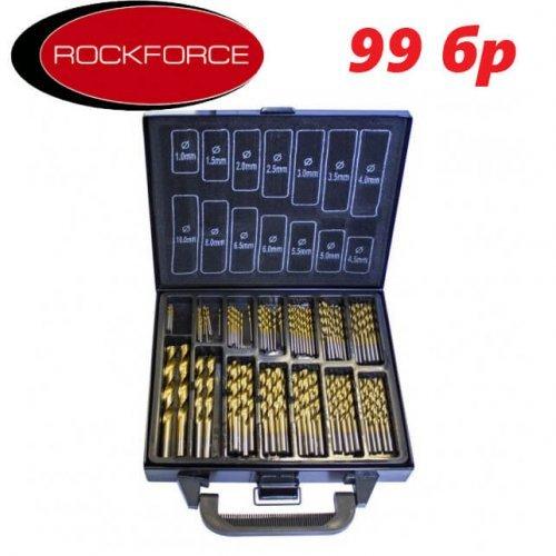 Комплект свредла RockForce 99 части бургии
