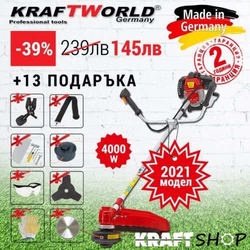 Бензинов Тример за трева KraftWorld 68 куб.  - Немски