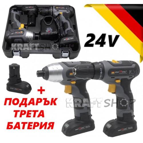 Винтоверт и ударна бормашина KraftRoyal 24V  3000 mAh Li-ion + ПОДАРЪК 3та Батерия