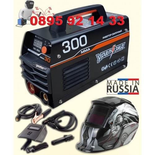Руски професионален Инверторен Електрожен 300A + Соларна маска УралЗид