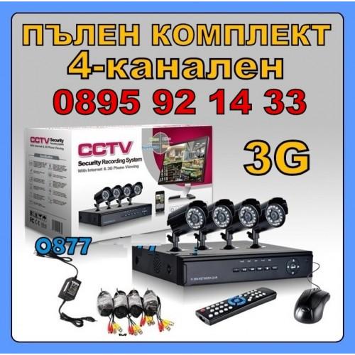 """HD Система с 4 камери """"CCTV"""" Пълен Комплект за видеона блюдение"""