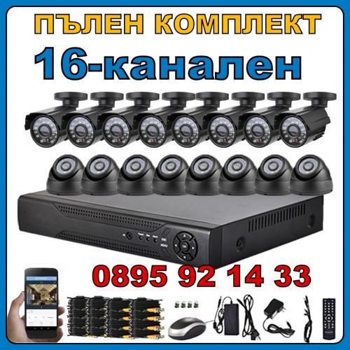 """HD Пълен пакет с 16 камери - """"CCTV"""" Комплект за видео наблюдение"""
