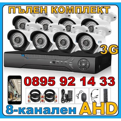 AHD система DVR 8ch + 8 AHD камери - Пълен пакет за видео наблюдение
