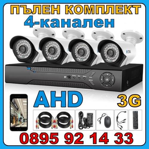 AHD система DVR 4ch + 4 AHD камери - Пълен пакет за видео наблюдение
